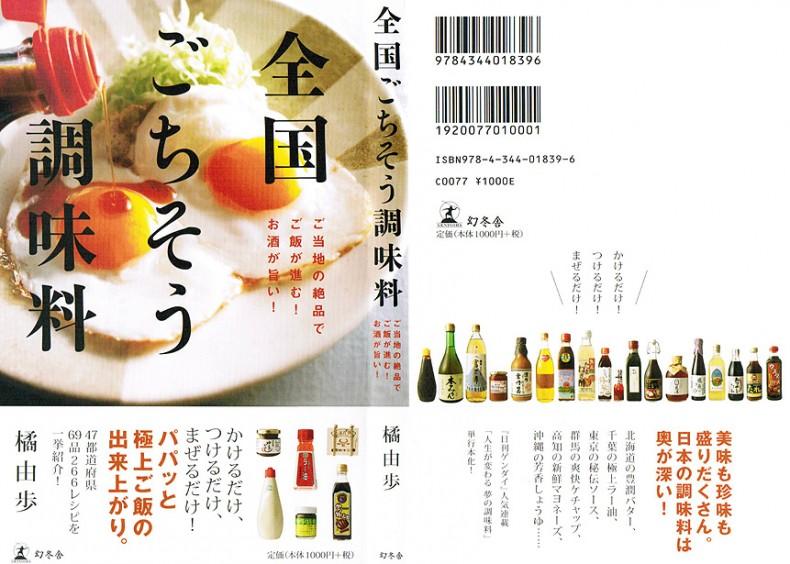 2010gochisou2
