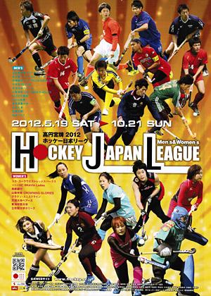 2012hockey
