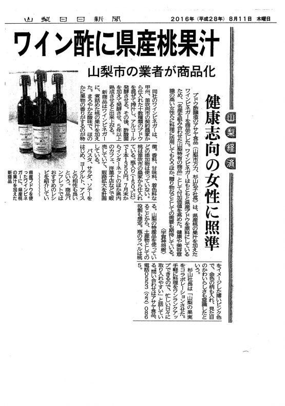 ワイン酢に山梨県産桃果汁