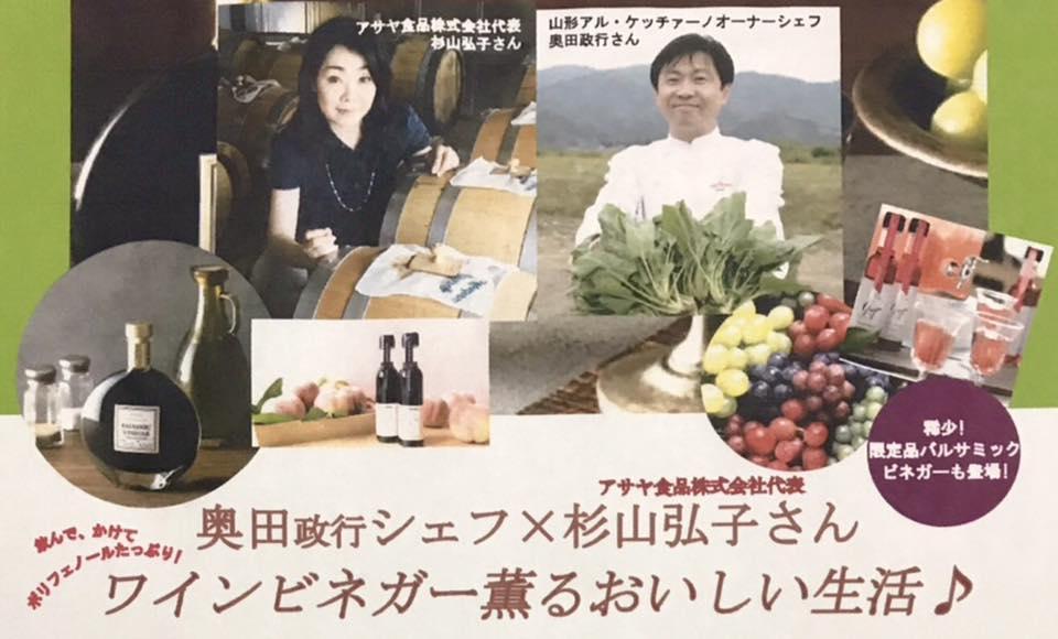 奥田正行シェフ,ワインビネガー
