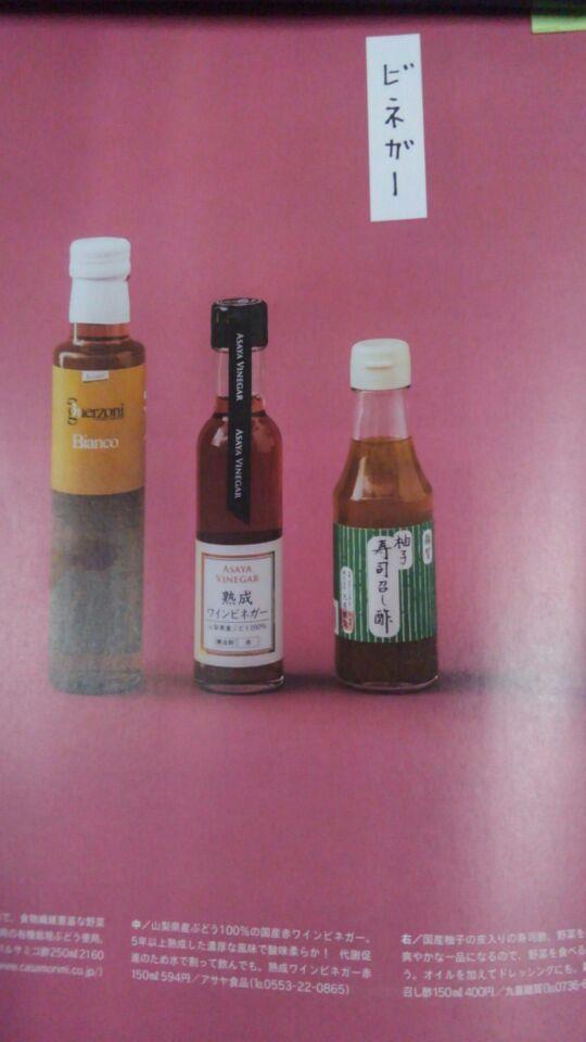 食べても太らない習慣の特集にアサヤビネガーのお酢が掲載されました。